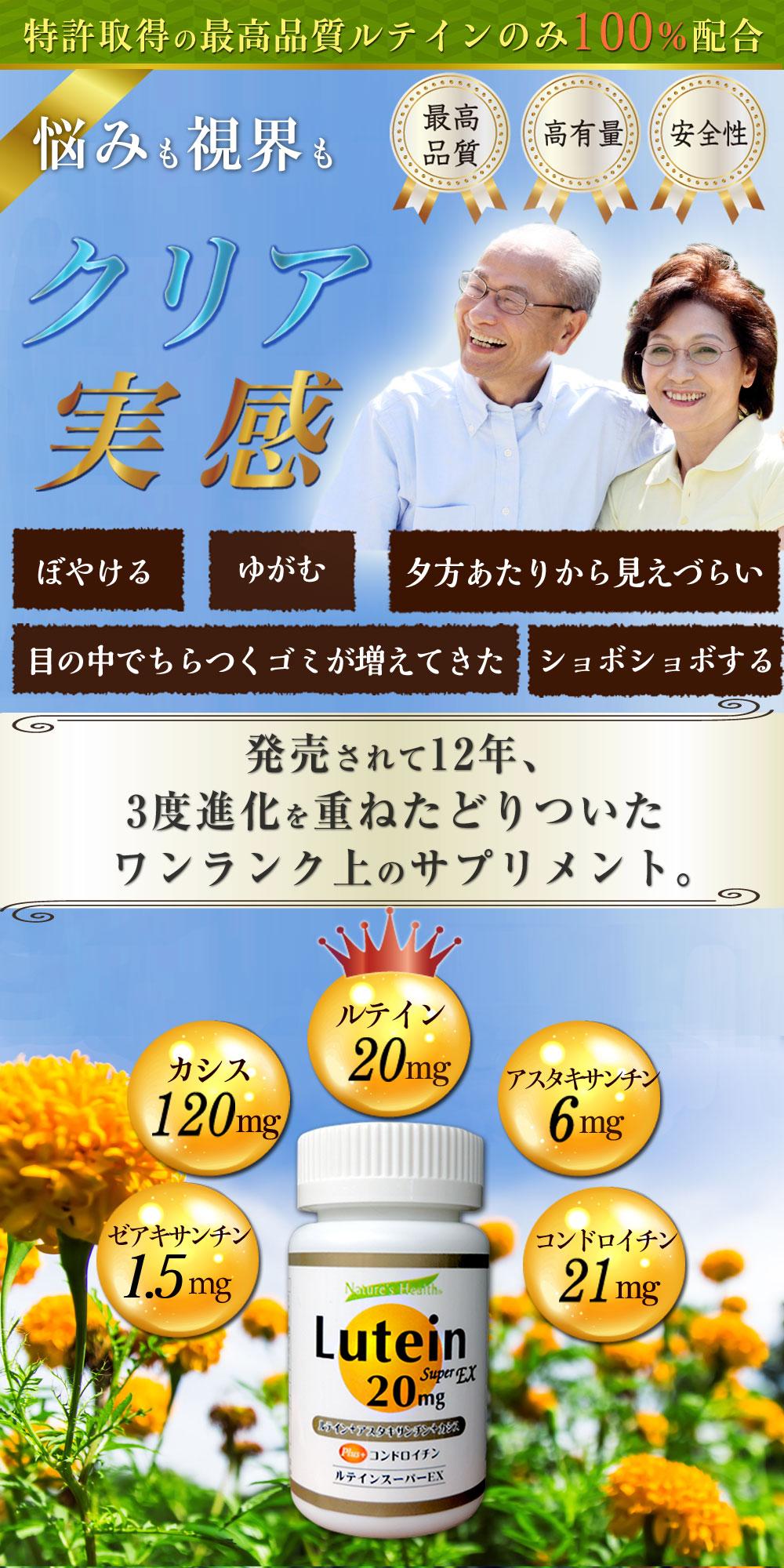 「ルテイン スーパーEX」製品紹介